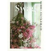 花の壁飾り スワッグの作り方-植物を重ねて束ねる、お洒落なインテリア [単行本]