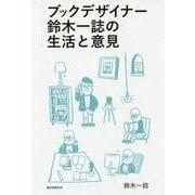 ブックデザイナー鈴木一誌の生活と意見 [単行本]