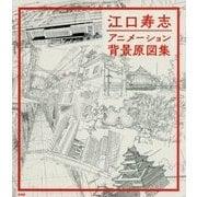 江口寿志アニメーション背景原図集 [単行本]