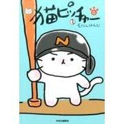 猫ピッチャー 6 [コミック]