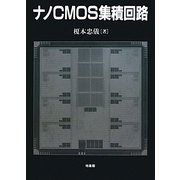 ナノCMOS集積回路 [単行本]