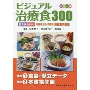 ビジュアル治療食300 カラー版 第2版-栄養成分別・病態別栄養食餌療法 [ムック・その他]