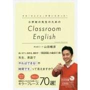 小学校の先生のためのClassroom English-その「ひとこと」が言いたかった! [単行本]