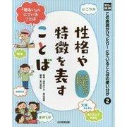 光村の国語 この表現がぴったり!にていることばの使い分け〈2〉性格や特徴を表すことば [単行本]