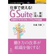 仕事で使える!G Suite 企業導入編-次世代クラウドグループウェアの全貌(NextPublishing) [単行本]