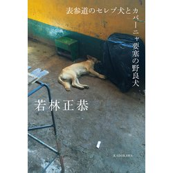 表参道のセレブ犬とカバーニャ要塞の野良犬 [単行本]