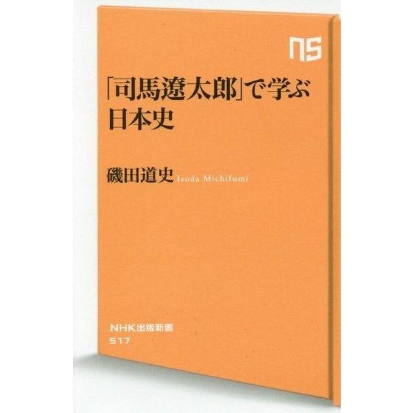 「司馬遼太郎」で学ぶ日本史(NHK出版新書) [新書]