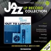 ジャズ・LPレコード・コレクション 17 全国版 [ムック・その他]