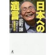 日本への遺言 地域再生の神様《豊重哲郎》が起した奇跡 [単行本]
