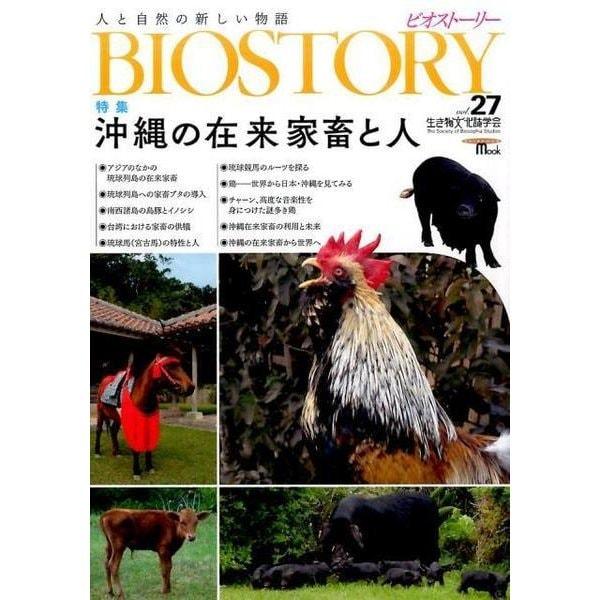 BIOSTORY vol.27 [ムック・その他]