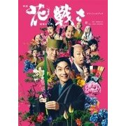 映画「花戦さ」オフィシャルブック [単行本]