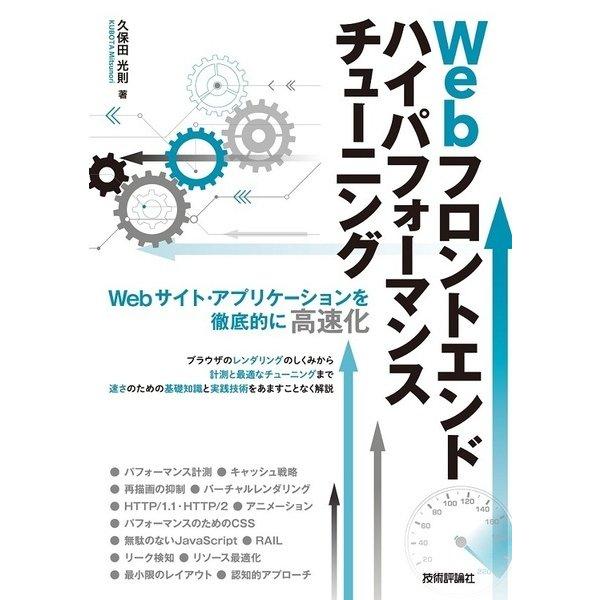 Webフロントエンド ハイパフォーマンス チューニング [単行本]