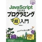 JavaScriptではじめる プログラミング超入門 [単行本]