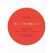 新しい和を魅せる!パッケージ&グラフィックデザインコレクション [単行本]