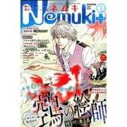 Nemuki + (ネムキプラス) 2017年 07月号 [雑誌]
