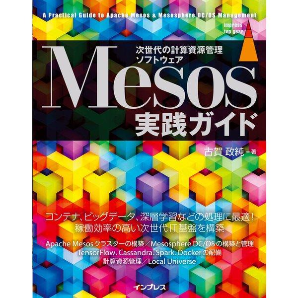 Mesos実践ガイド [単行本]