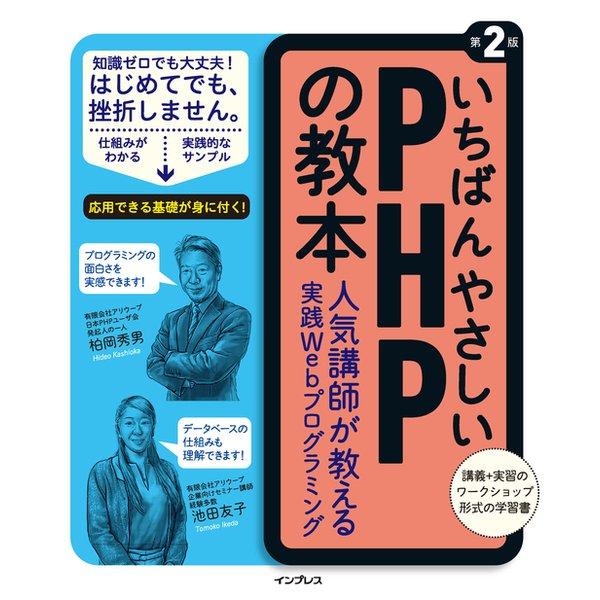 いちばんやさしいPHPの教本 第2版 人気講師が教える実践Webプログラミング [単行本]