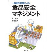 食品安全マネジメント―一般衛生管理による [単行本]