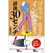 ゴルフはインパクトの前後30センチ! [単行本]
