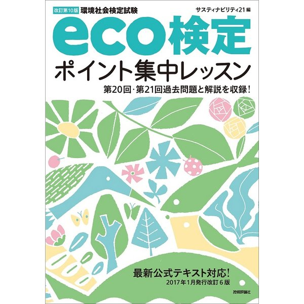 eco検定 ポイント集中レッスン 改訂第10版 [単行本]