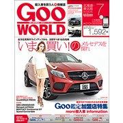 Goo WORLD (グーワールド) 北海道・東北版 2017年 07月号 [雑誌]