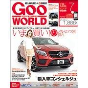 Goo WORLD (グーワールド) 中国・九州版 2017年 07月号 [雑誌]