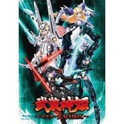 武装神姫 Blu-ray ~マスター大好きBOX~ [Blu-ray Disc]