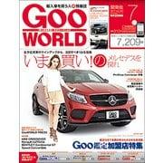 Goo WORLD (グーワールド) 関東版 2017年 07月号 [雑誌]