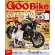 Goo Bike 首都圏版 2017年 7/2号 [雑誌]