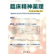 臨床精神薬理 第20巻5号 [単行本]