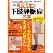 自分で治す下肢静脈瘤の本 足のクモの巣状血管、ボコボコ血管を防ぐ! [ムック・その他]