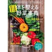日本野菜ソムリエ協会公式 体を整える野菜事典 [ムック・その他]