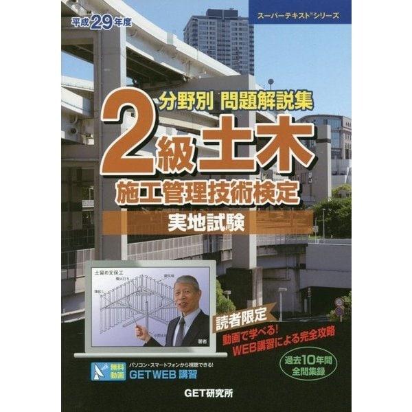 2級土木施工管理技術検定 実地試験 平成29年度 分野別 問題解説集 [単行本]