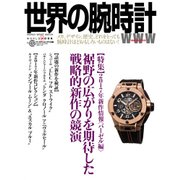 世界の腕時計№132 [ムックその他]