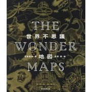 世界不思議地図-THE WONDER MAPS [単行本]