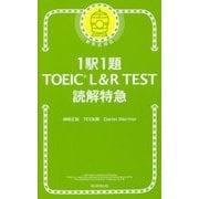1駅1題TOEIC L&R TEST読解特急 増補改訂版 [単行本]