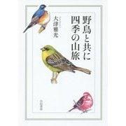 野鳥と共に四季の山旅 [単行本]