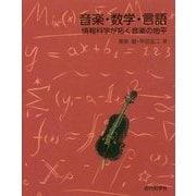 音楽・数学・言語―情報科学が拓く音楽の地平 [単行本]