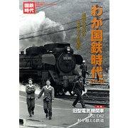 わが国鉄時代 Vol.18(NEKO MOOK 2585) [ムックその他]