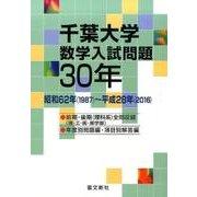 千葉大学数学入試問題30年-昭和62年(1987)~平成28年(2016) [単行本]