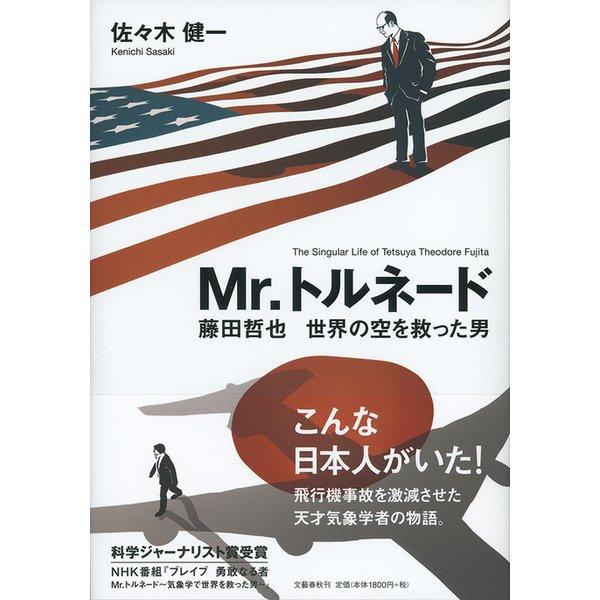 Mr.トルネード―藤田哲也 世界の空を救った男 [単行本]