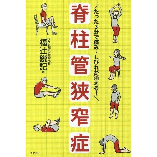 たった3分で痛み・しびれが消える!脊柱管狭窄症 [単行本]
