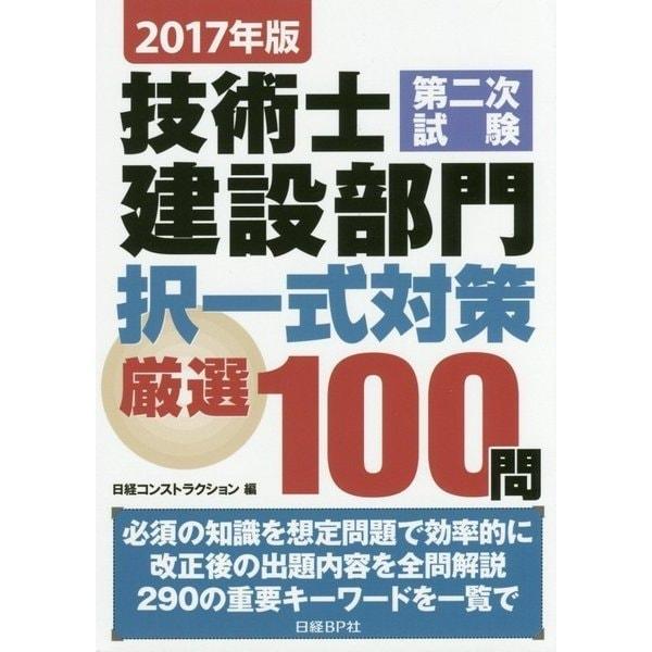 技術士第二次試験建設部門択一式対策厳選100問〈2017年版〉 [単行本]