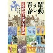 躍動する青春―日本統治下台湾の学生生活 [単行本]