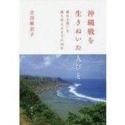 沖縄戦を生きぬいた人びと―揺れる想いを語り合えるまでの70年 [単行本]