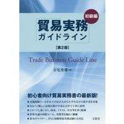 貿易実務ガイドライン 初級編 第2版 [単行本]