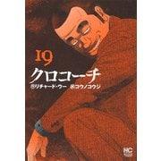 クロコーチ 19(ニチブンコミックス) [コミック]