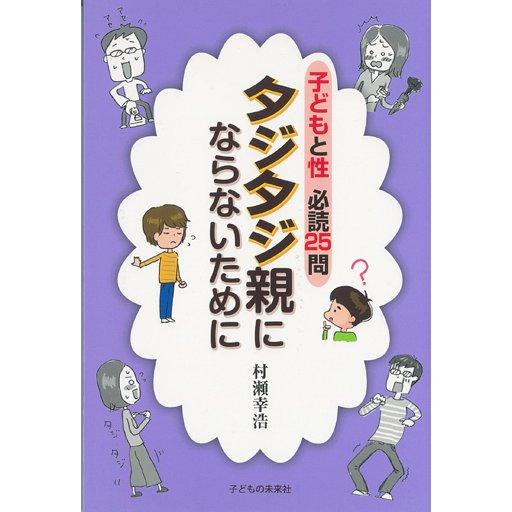 子どもと性 必読25問 タジタジ親にならないために [単行本]