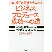 3000億円の事業を生み出す「ビジネスプロデュース」成功への道 [単行本]