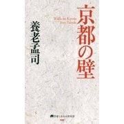 京都の壁(京都しあわせ倶楽部) [新書]